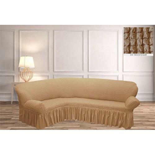 Чехол на угловой диван с юбкой - песочный